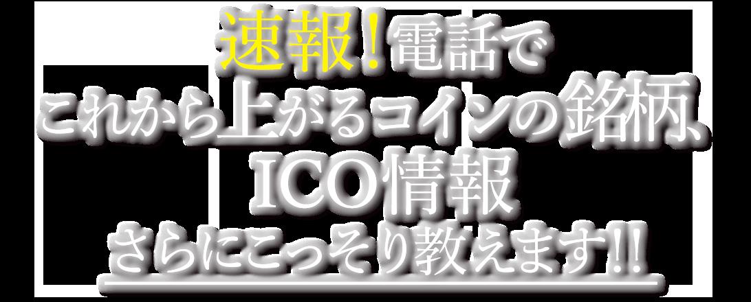 速報!電話でこれから上がるコインの銘柄、ICO情報さらにこっそり教えます!!